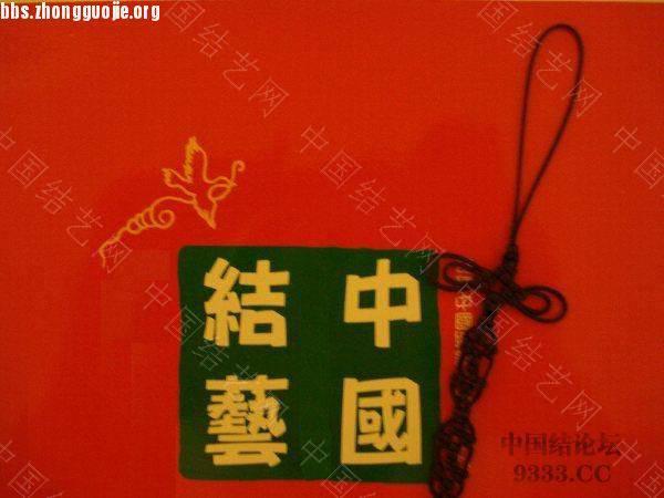 中国结论坛   作品展示 10112913288e055d7920f7dcae