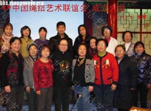 中国结论坛 北京市中国绳结艺术联谊会成立大会圆满成功  结艺网各地联谊会 101212053614c1dc1c0761d0c6