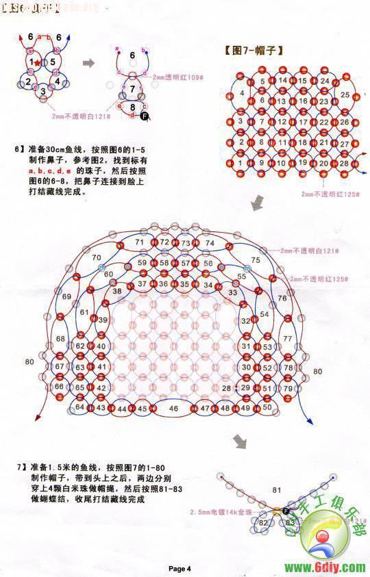 中国结论坛 过年了,再发一个红帽子红裙子的兔  串珠其他手工资料分享 101219105841b74e89b2f00478