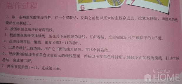 中国结论坛 可爱的小粽子  图文教程区 744721ea068f70a8846b71bbd6ba574a10