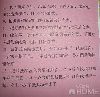 中国结论坛 可爱的小粽子  图文教程区 744721ea068f70a8846b71bbd6ba574a11