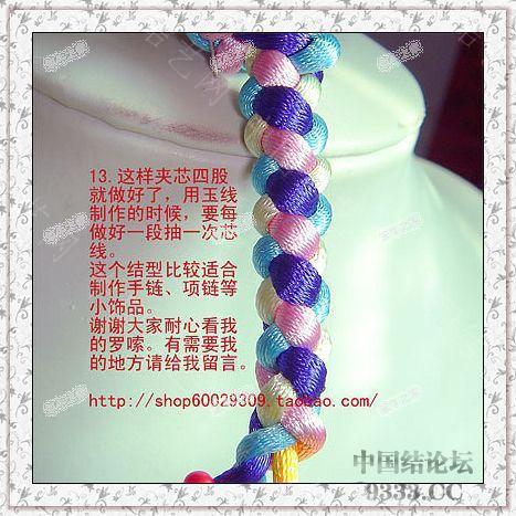 中国结论坛 夹芯四股的编法(第二页长双联结编法) 一根绳子编法大全简单,中国结编法图解大全,方胜结编法步骤图解 图文教程区 de4934c6068166f996b65dee279535cf14
