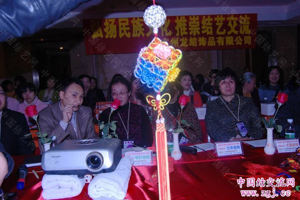 中国结论坛 第一届中国结作品竞赛及交流会报道(更新图片)  结艺网各地联谊会 eb59aad4e09b1aeb43b009e9256af42e2