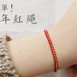 简单双面中国红手链编法