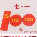 祝贺中国共产党成立100周年!