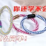 最简单的好看手链编法,磁扣绾鳞手绳编法