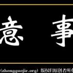 【中国结艺の佳作赏析の盘长】
