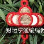 硬币编织挂件教程,中国结财运亨通教程