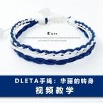 送给男生的手工编织手链蓝白款式做法教程