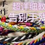 炫影麻绳手链编法视频教程