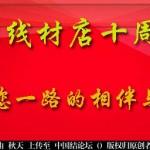 结艺网线材店十周年促销优惠(7月2日7月6日)