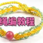 秋之韵手链视频教程,情侣手链编织款式