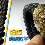 男生片伞绳手链编法图解,男生手绳视频