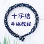 【编绳】十字结手链教程