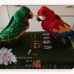 依据塔顶猫老师的教程改编的绿鹦鹉。谢谢猫猫老师辛勤的付出