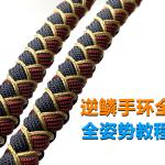 伞绳编织逆鳞手环手绳视频教程