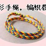 端午节五彩手绳编法视频教程,长命缕编绳做法
