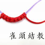 【编绳教程】适合新手学习的基础绳结3 雀头结的编法 常见于手链扣眼