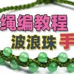 【绳编教程】波浪珠手链