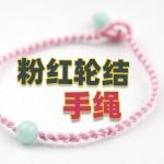 粉红色的手绳~简单的轮结和蛇结就可以编成~学一遍就会