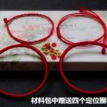 【编绳】四种超简单百搭本命年红绳手链的编法 小白福音