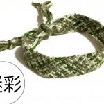 男生手绳编织教程,迷彩色教程视频