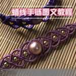 蜡线编绳珍珠系手链视频教程