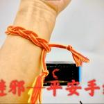 平安手链编织教程,避邪红绳详细做法
