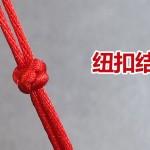 双线纽扣结,跟我学编绳