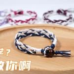 清风手绳完整版教程