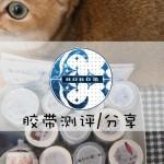 【HUI】#BOBO鱼 第六弹全套测评/分享