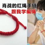 肖战戴的红绳手链编法,简单好看的金刚结手绳做法