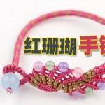 红珊瑚编绳手链视频教程