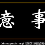 【个人作品集の大集锦】