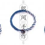 复古艺术风手绳视频教程