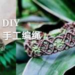 DIY手工编绳,缕空花纹,可调节手绳