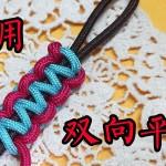 一个做手绳主体或活动扣非常实用的万能结扣 保姆级基础实用的双向平结教程