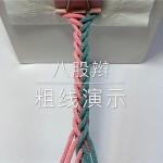 【编绳】八股辫 粗线演示视频教程