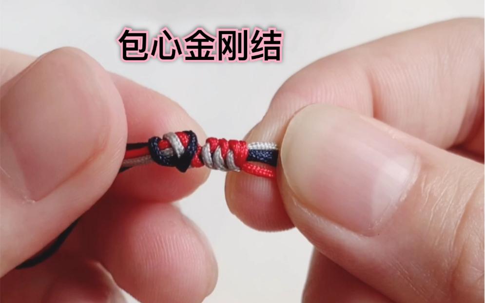 包芯金刚结 DIY手绳项链基础打结方法