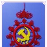 庆祝建党一百周年