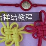 最好学的中国结,手残党必备教程