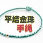 简单金珠编织手绳视频,金珠手链编法图解