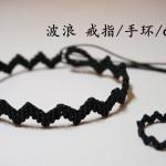 【编绳】59 DIY自编波浪手环/choker锁骨链视频教程