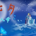 徒手四宝四套 七夕 中国的情人节