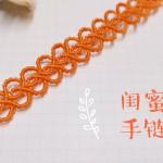 【手链教程】这是一款可以做闺蜜手链的花边手链
