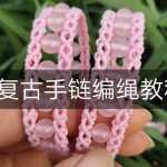 复古手链编绳教程