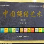 李钉老师的 (中国绳结艺术)校本教材新书(第四册) 已出版
