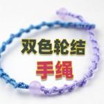 双色编绳手链做法,轮结手绳步骤教程