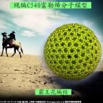 【东方明珠 の C540富勒烯分子模型】