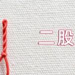 二股辫编绳基础教程,红线搓绳手链制作方法